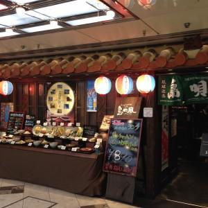 沖縄家庭料理と泡盛「島ぬ風」 阪急三番街店