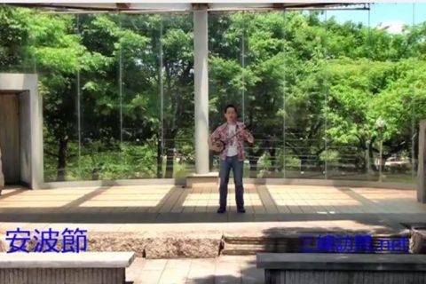 練習「安波節」